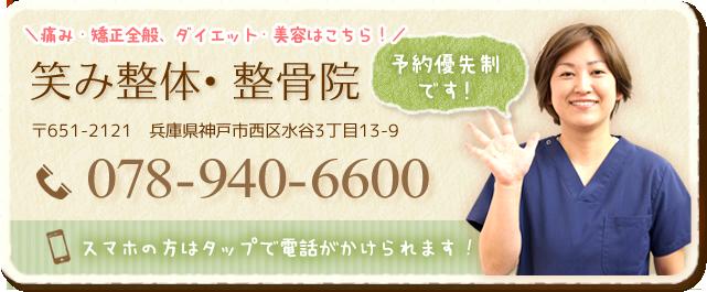 電話番号:078-911-0817