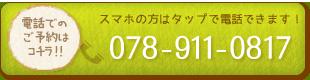 本院の電話番号:078-911-0817