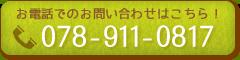 神戸市西区 笑み整骨院 本院の電話番号:078-911-0817