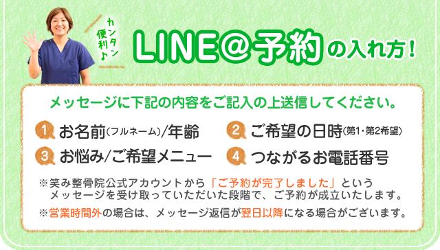 LINE@予約の入れ方