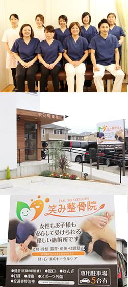 神戸市西区 笑み整骨院 本院の外観写真