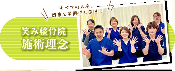 神戸市西区の笑み整骨院の治療理念