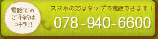 西院の電話番号:078-940-6600