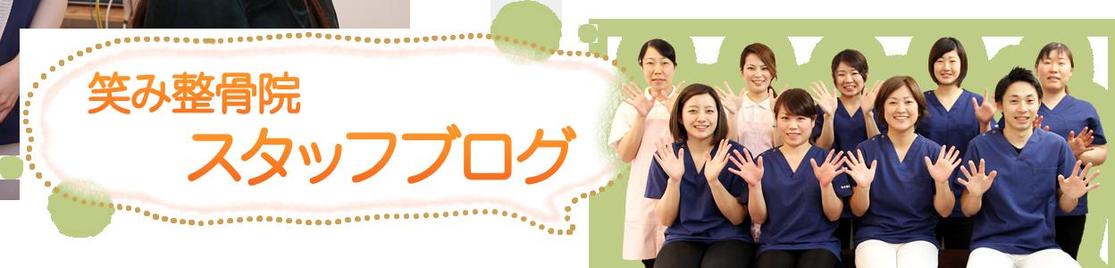 神戸市西区玉津|笑み整骨院のスタッフブログ