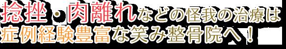 神戸市西区の笑み整骨院:捻挫・肉離れの治療は症例経験豊富な笑み整骨院へ!