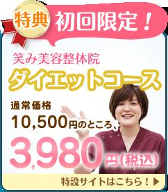 笑み美容整体院ダイエットコース初回体験3,980円