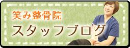 神戸市西区玉津|笑み整骨院スタッフブログ