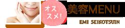 神戸市西区笑み整骨院美容メニュー