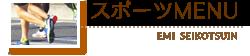 神戸市西区笑み整骨院スポーツメニュー