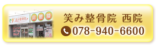 神戸市西区 笑み整体・整骨院 西院の電話番号:078-940-6600