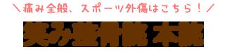 神戸市西区 笑み整骨院 本院