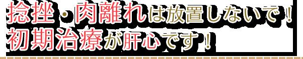 捻挫・肉離れは放置しないで!初期治療が肝心です!|神戸市西区の笑み整骨院