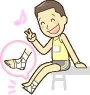 神戸市西区の笑み整骨院:捻挫・肉離れの早期治療を受けた男の子のイメージイラスト
