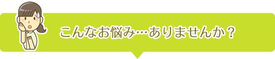 オスグッドでこんなお悩みはありませんか?|神戸市西区の笑み整骨院