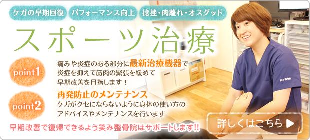 神戸市西区笑み整骨院のスポーツ施術