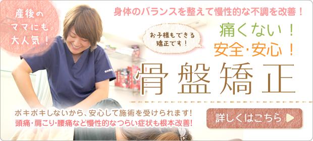 神戸市西区笑み整骨院の骨盤矯正・産後骨盤矯正