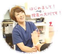 神戸市西区、笑み整骨院:代表写真