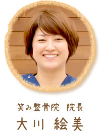 神戸市西区笑み整骨院代表 大川 絵美